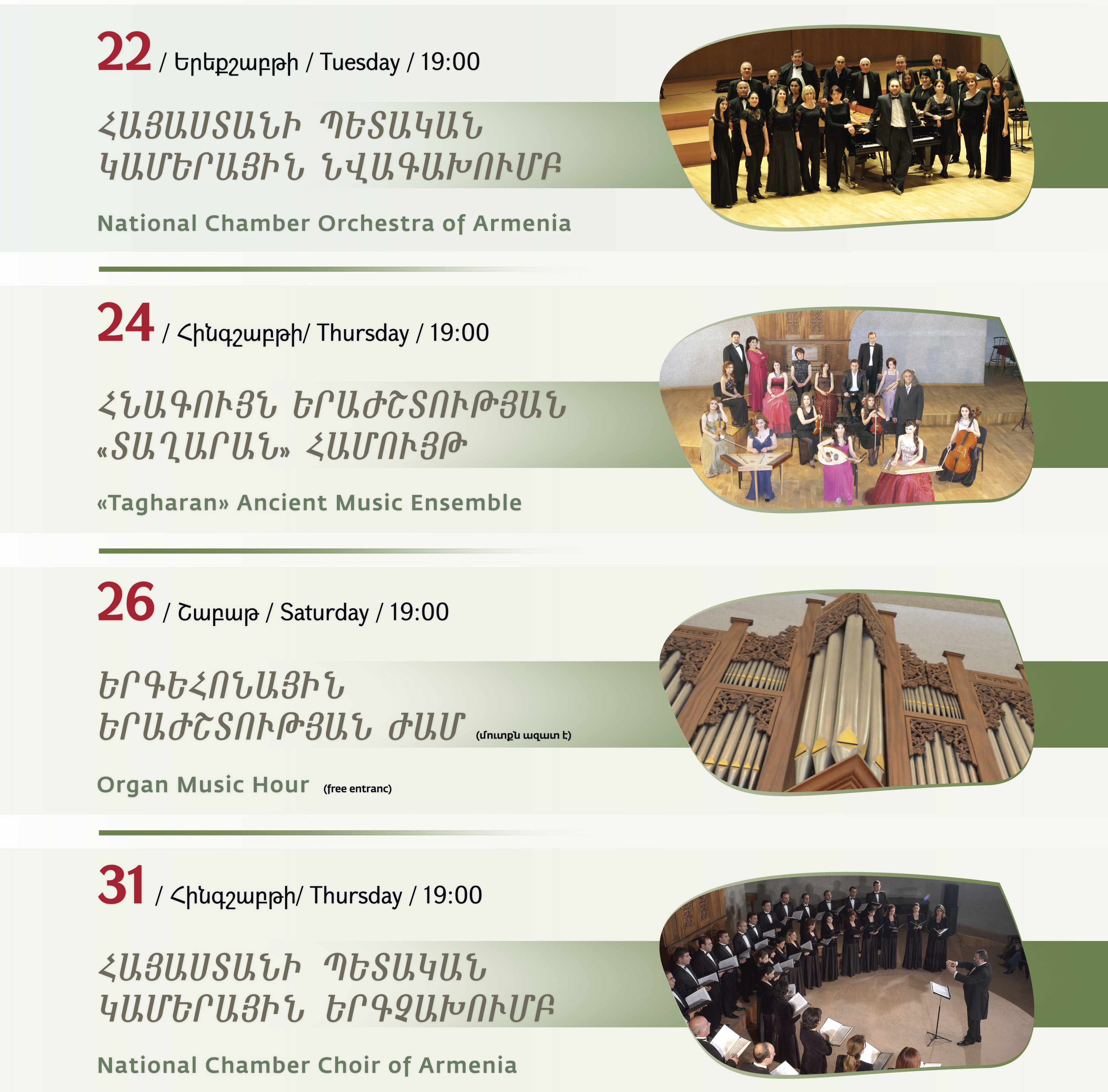March concerts